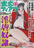 蜜恋ティアラ Vol.12 淫虐奴隷 [雑誌]