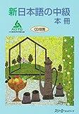 新日本語の中級 本冊