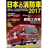 日本の消防車2017 (イカロス・ムック)