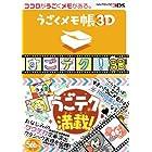 うごくメモ帳 3D すごテク! 88