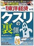 週刊東洋経済 2014年9/13号 [雑誌]
