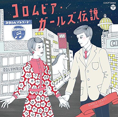 コロムビア・ガールズ伝説 EARLY YEARS(1965~1972)