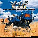 (ANIMEX1200-195)ゾイド オリジナル・サウンドトラック+2 ~復活の胎動~