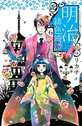 明治緋色綺譚(6) (BE・LOVEコミックス)の詳細を見る