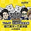 ホリエモンチャンネル for Audible-ホリエモン万博怒涛の講演会編- (3)