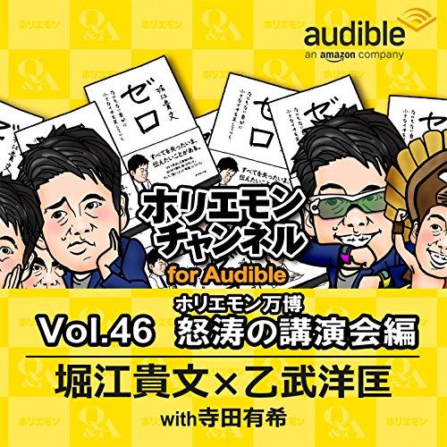 [画像:ホリエモンチャンネル for Audible-ホリエモン万博怒涛の講演会編- (3)]
