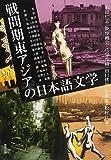 戦間期東アジアの日本語文学 (アジア遊学 167)