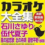 カラオケ大全集 演歌・歌謡曲 其の34 — 石川さゆり/伍代夏子 —