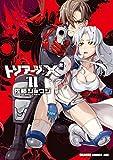 トリアージX(11)【電子特別版】 (ドラゴンコミックスエイジ)