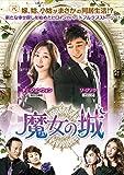魔女の城 DVD-BOX3[DVD]