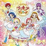 キラキラ☆プリキュアアラモード ボーカルアルバム キュアラモード☆アラカルト アニメソング