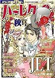 増刊ハーレクイン 秋号 (ハーレクイン増刊)