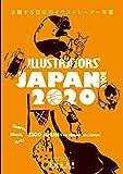 活躍する日本のイラストレーター年鑑〈2020〉