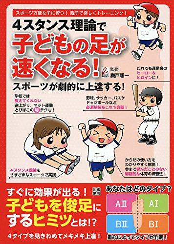 4スタンス理論で子どもの足が速くなる! スポーツが劇的に上達する!