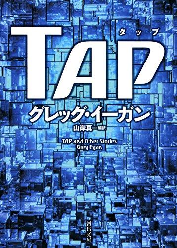 TAP (河出文庫)