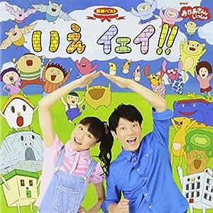 NHKおかあさんといっしょ 最新ベスト いえ イェイ!!