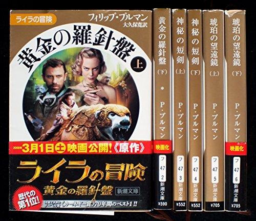 フィリップ・プルマン ライラの冒険シリーズ 全6巻セット (新潮文庫)