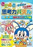 きらめき思考力パズル 小学2~4年生 図形センス入門編 (サピックスブックス)