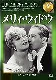 メリィ・ウィドウ《IVC BEST SELECTION》 [DVD]