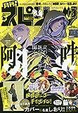 月刊!スピリッツ 2020年 5/1 号 [雑誌]: ビッグコミックスピリッツ 増刊