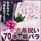 古希祝い 紫のバラの花束 70本