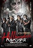 ヘルベンダーズ 地獄のエクソシスト[DVD]