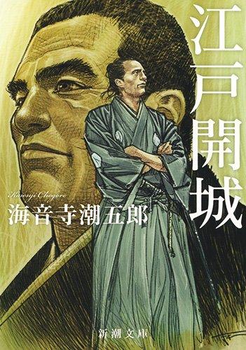 江戸開城 (新潮文庫)の詳細を見る