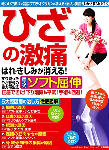 医大式ソフト屈伸 (わかさ夢MOOK 33)