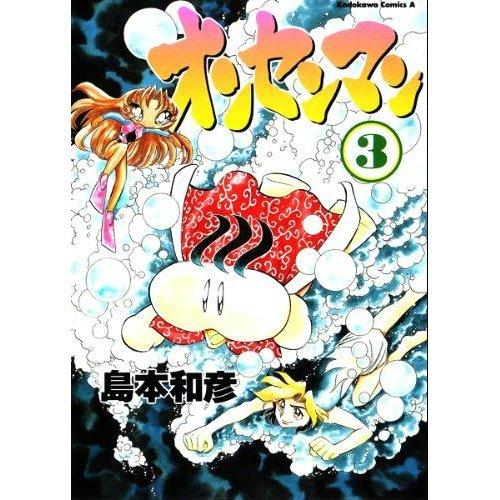 オンセンマン (3) (角川コミックス・エース)の詳細を見る