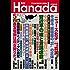 月刊Hanada2017年5月号 [雑誌]