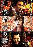 あの頃映画 松竹DVDコレクション 阿修羅城の瞳[DVD]