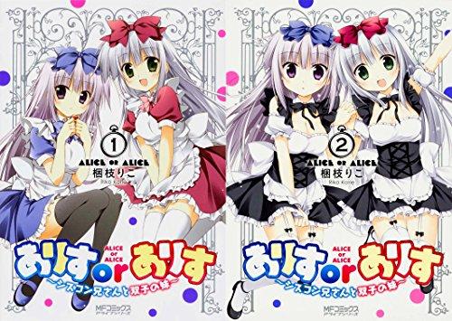 ありすorありす ~シスコン兄さんと双子の妹~ 1・2巻セット(MFコミックス アライブシリーズ)