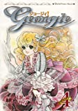 ジョージィ! 4 (4) (フェアベルコミックス Classico)