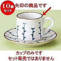 10個セット 芽生え青コーヒー碗 [6.5 x 6cm 150㏄ 176g] 【コーヒー】   料亭 旅館 和食器 飲食店 おしゃれ 食器 業務用