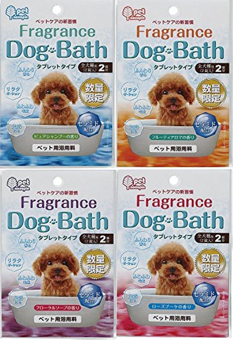 つま先霜洪水紀陽除虫菊 入浴剤 フレグランスドッグバス タブレットタイプ 全犬種用(2錠入り)×4種