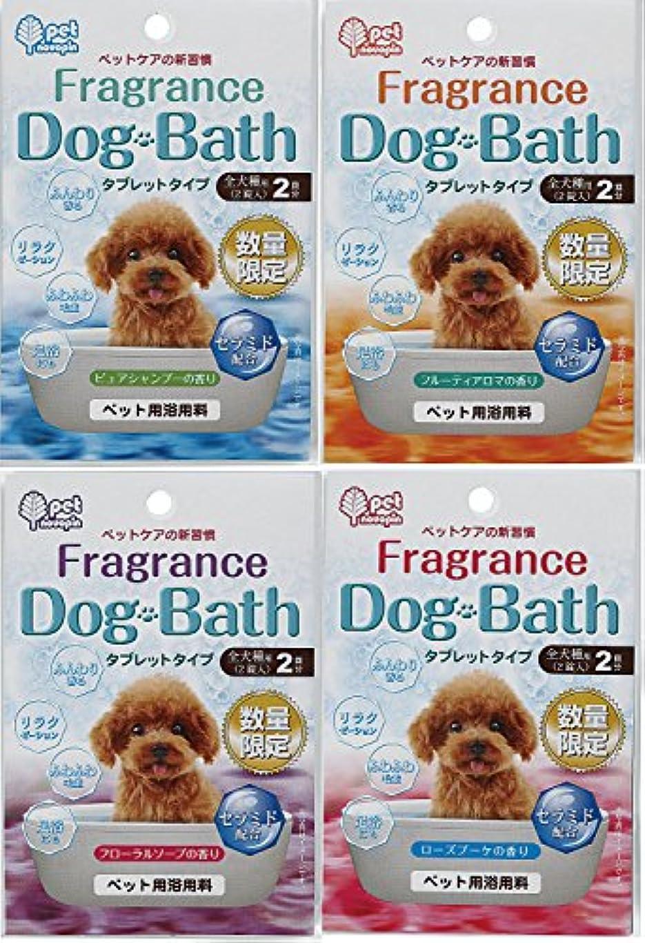 広範囲感謝魔術紀陽除虫菊 入浴剤 フレグランスドッグバス タブレットタイプ 全犬種用(2錠入り)×4種