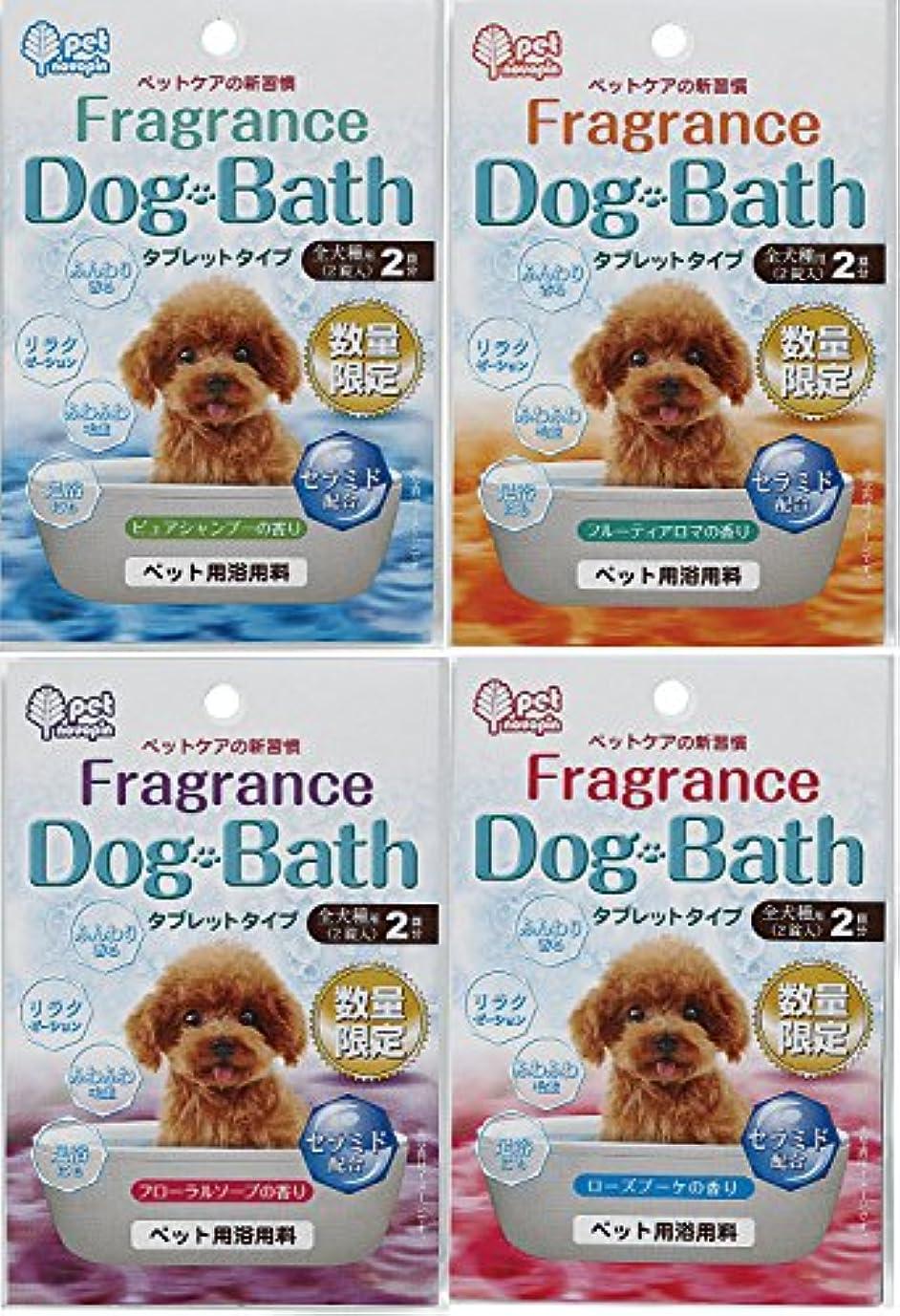 市民一見ご予約紀陽除虫菊 入浴剤 フレグランスドッグバス タブレットタイプ 全犬種用(2錠入り)×4種