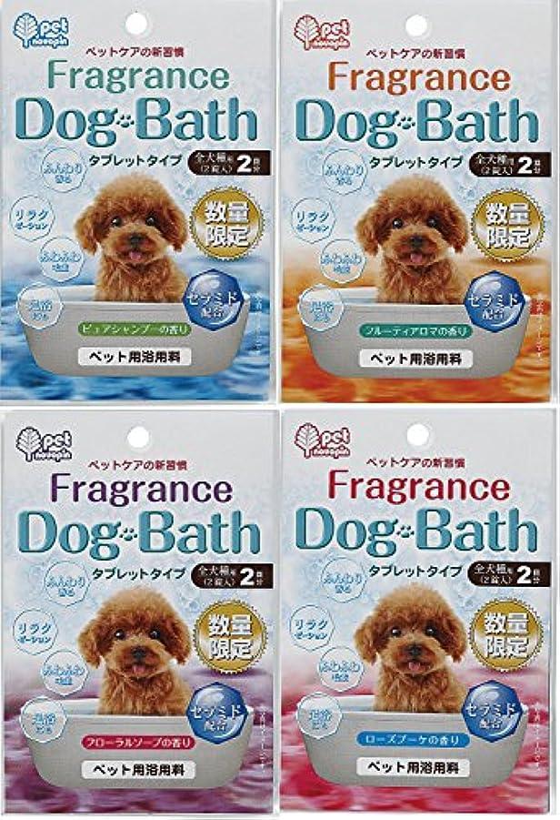 障害借りている行進紀陽除虫菊 入浴剤 フレグランスドッグバス タブレットタイプ 全犬種用(2錠入り)×4種