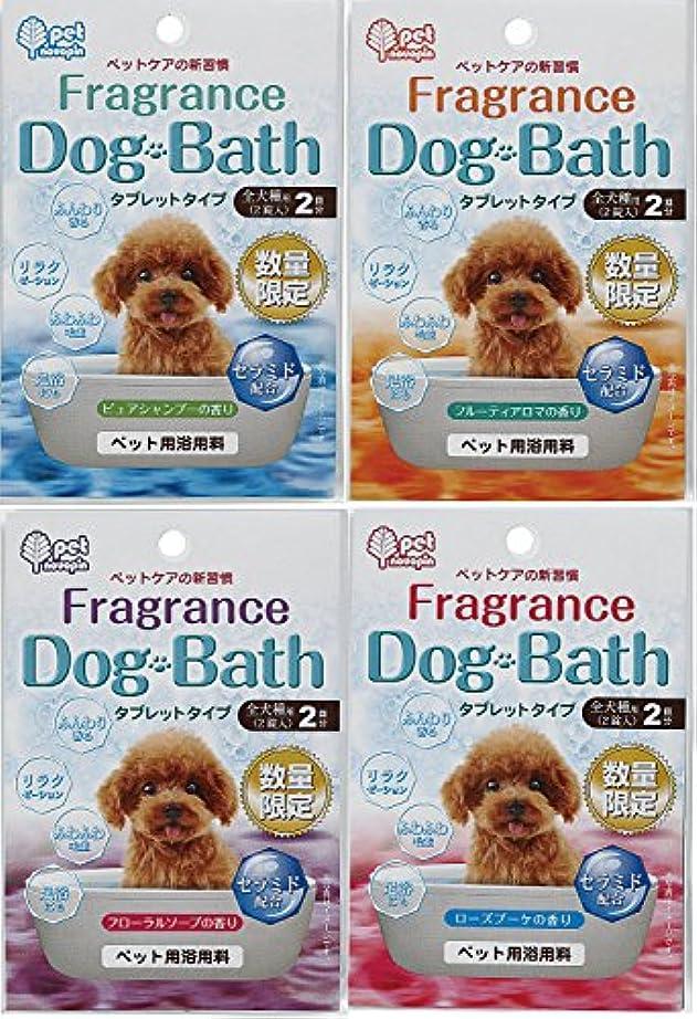 非難するニックネーム掃く紀陽除虫菊 入浴剤 フレグランスドッグバス タブレットタイプ 全犬種用(2錠入り)×4種