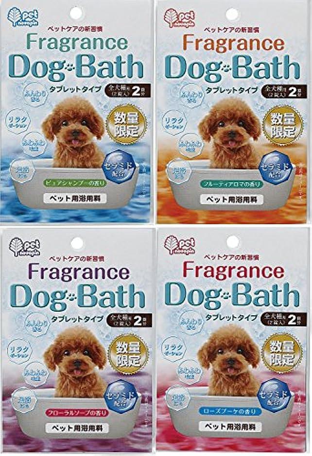 絶妙溶岩財政紀陽除虫菊 入浴剤 フレグランスドッグバス タブレットタイプ 全犬種用(2錠入り)×4種