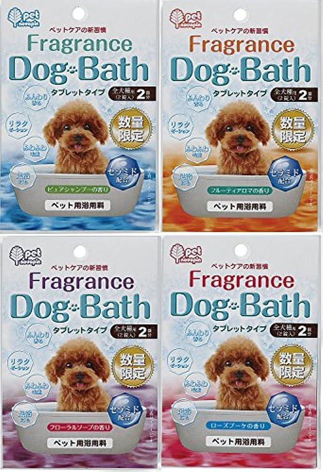 排泄するシャッフル褐色紀陽除虫菊 入浴剤 フレグランスドッグバス タブレットタイプ 全犬種用(2錠入り)×4種