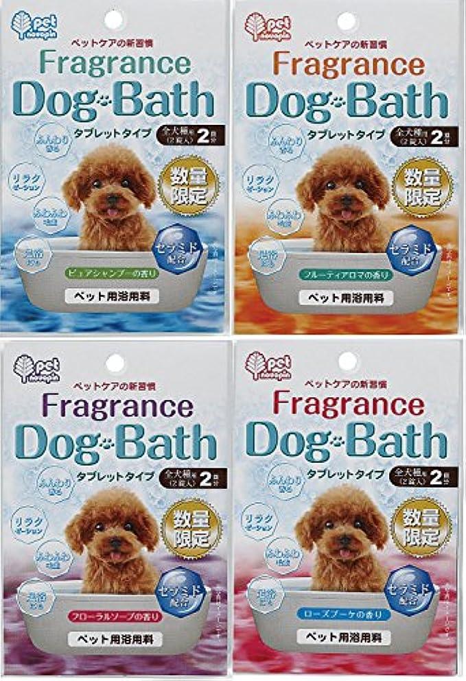 絡まる医薬品トライアスロン紀陽除虫菊 入浴剤 フレグランスドッグバス タブレットタイプ 全犬種用(2錠入り)×4種