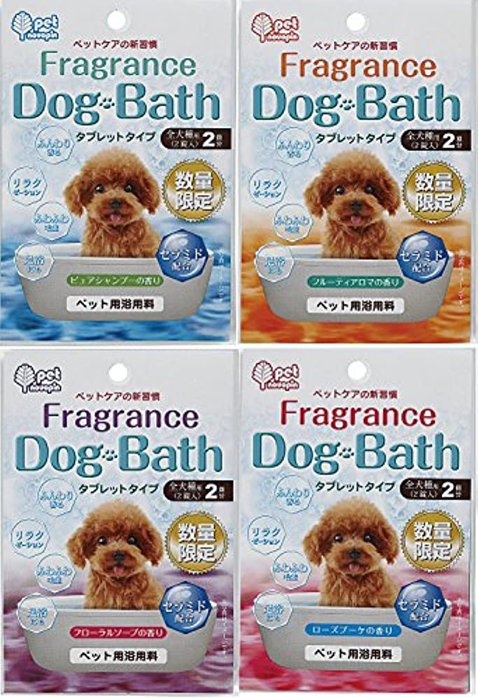 慈善想像する冊子紀陽除虫菊 入浴剤 フレグランスドッグバス タブレットタイプ 全犬種用(2錠入り)×4種
