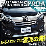 サムライプロデュース ホンダ 新型 ステップワゴン スパーダ RP3/4/5 後期 フロントリップ ガーニッシュ ステンレス鏡面 カスタム パーツ