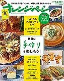 オレンジページ Sサイズ 2019年5/2・17合併増刊号