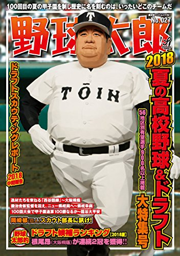 野球太郎 No.027 2018夏の高校野球&ドラフト特集号