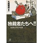 独裁者たちへ!!―ひと口レジスタンス459 (講談社プラスアルファ文庫)