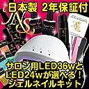 ネイルLEDライトで唯一2年保証で日本製!自爪にやさしい24w!メイドインTokyo LEDライトデビュー!ジェルネイルキット ネイルケア用品 カラージェル付 セットn7