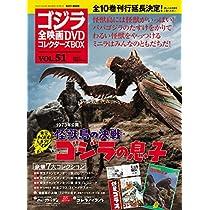 隔週刊 ゴジラ全映画DVDコレクターズBOX(51) 2018年06/26号【雑誌】