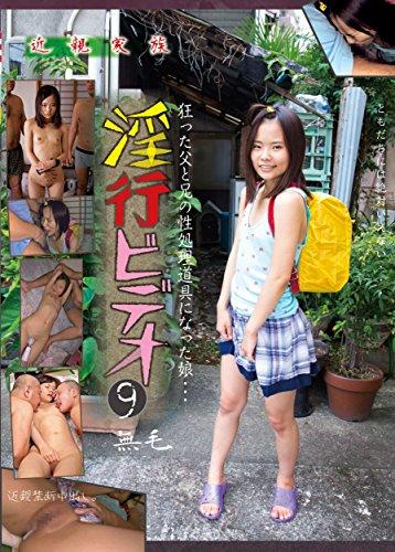 淫行ビデオ9 狂った父と兄の性処理道具になった娘 【001_NISE・・・